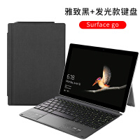 微软surface Pro6/5/4/3无线外接蓝牙键盘保护套网红超薄皮套surface go专业磁 【背光款】Sur