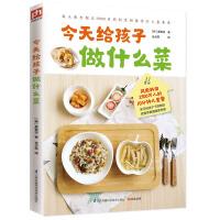 给孩子做什么菜 宝妈儿童餐谱10分钟儿童餐韩餐西餐中餐孩子爱吃的一日三餐宝宝营养食谱辅食添加书籍儿童爱吃的菜谱书正版