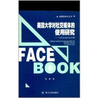 美国大学对社交媒体的使用研究――以facebook为例
