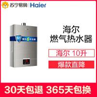 【苏宁易购】Haier/海尔JSQ20-UT燃气热水器智能恒温节能家用淋浴洗澡 10升