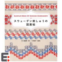 スウェ�`デン刺しゅうの �戆柑� 瑞典刺绣图案手工刺绣书籍 日本文化 日本语 日语 日本图书籍