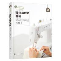 【二手书8成新】缝纫基础的基础 从零开始的缝纫技巧 (日)水野佳子 化学工业出版社