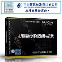【建筑专业】16J908-6太阳能热水系统选用与安装 (修编代替06J908-6)