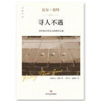 【二手书8成新】寻人不遇 [ 美] 比尔・波特,曾少立 赵晓芳 四川文艺出版社