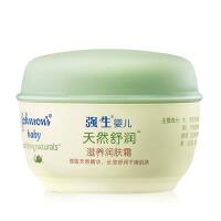 强生婴儿天然舒润滋养润肤霜40g(无香型)宝宝儿童保湿滋润面霜