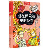 [二手旧书9成新]锁在保险箱里的怪物,张秋生,9787501607600,天天出版社有限责任公司