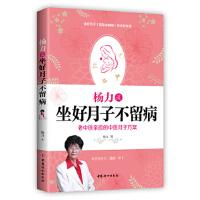 [二手旧书9成新]杨力谈坐好月子不留病