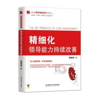 正版 精细化领导能力持续改善 管理学书籍 一般管理学 领导学理论书籍 高伯任 经理人的时效书 领导管理工作中的本质规律
