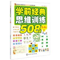 学前经典思维训练508题.3-4岁.上
