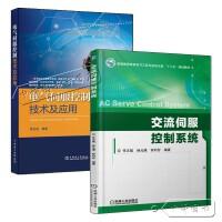 2册 交流伺服控制系统+电气伺服控制技术及应用 电工技术书籍 电机电动机伺服教程教材 现代电气伺服控制系统结构原理安装调