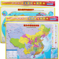 世界中国磁性地图拼图儿童大号磁性早教益智3-6-10-12岁益智早教玩具教学模具拼图
