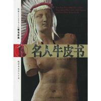 【二手书8成新】名人牛皮书 欧文・伊登 ,秦传安 国家图书馆出版社