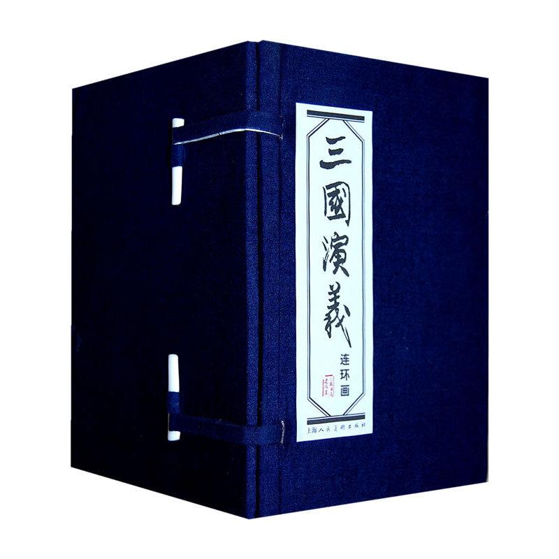 三国演义连环画(蓝函装60册)