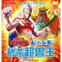 咸蛋超人传奇漫画:超人艾斯秒杀超兽王