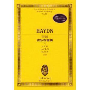 海顿弦乐四重奏(鸟C大调Hob Ⅲ:39总谱)/全国音乐院系教学总谱系列