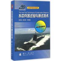 水中兵器试验与测试技术 苑秉成,高俊荣 等 编著