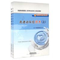 【正版二手书9成新左右】高速动车组技术(套装上下册 中国铁路总公司 中国铁道出版社