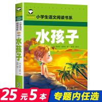 [任选8本40元]水孩子儿童彩图注音版 小学生低年级课外阅读读物