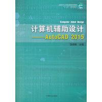 【二手旧书8成新】计算机辅助设计:Auto CAD 2015 沈嵘枫 9787503880070 中国林业出版社
