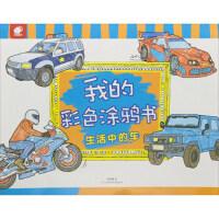 生活中的车/我的彩色涂鸦书,,江西高校出版社,9787549354184,【70%城市次日达】