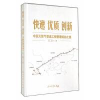 快速 优质 创新――中亚天然气管道工程管理成功之道