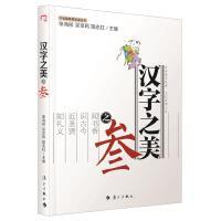 大私塾教养阶进丛书:汉字之美之叁