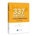 337调查与应对――北京企业涉案案例分析及启示
