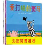 爱打嗝的斑马(勇于改变自己系列 全2册)— 邓超微博推荐《爱打嗝的斑马》