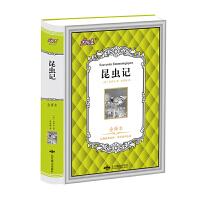 大悦读精装 昆虫记 法布尔著 原著翻译完整版无删减青少年世界文学名著