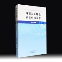 环境与可靠性试验应用技术 中国标准出版社 9787502642709 2018年7月第二次印刷