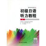 高等学校日语教材 初级日语听力教程 上