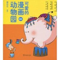 可爱的漫画动物园(蓝本) 商务印书馆