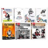 七册 乐高机器人EV3创意实验室+程序设计艺术+机器人搭建与编程+自造实战+搭建指南+初级教程+实战EV3 lego机