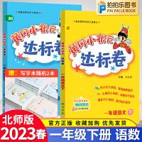 黄冈小状元达标卷一年级下册语文人教版数学北师大版同步试卷