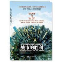 城市的胜利(解读城市崛起与衰落、现状与未来的力作,薛涌作序推荐,吴敬琏、任志强、王石以及众多中国城市