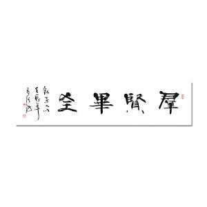 中国书法家协会主席、郑州大学美术学院院长 张海《书法》LL166