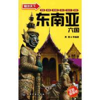 [二手旧书95成新]畅游天下:东南亚六国