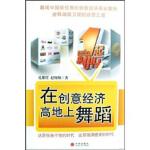 [二手旧书9成新]在创意经济高地上舞蹈,孔繁任,赵翔翔,中信出版社, 9787508613468