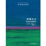 牛津通识读本:民族主义(中文版)