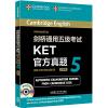 剑桥通用五级考试KET官方真题5