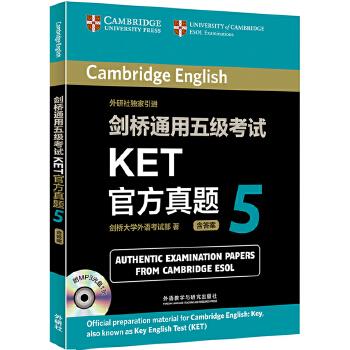 剑桥通用五级考试KET官方真题5 ——外研社独家引进剑桥通用五级考试官方真题!