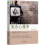 变态心理学:布彻带你探索日常生活中的变态行为(原书第2版)