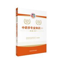 正版 2017执业药师资格考试指南 中药学专业知识二 教材 9787506789707 中国医药科技出版社
