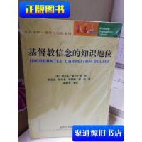 【旧书二手书9成新】基督教信念的知识地位 /普兰丁格 北京大学出版社