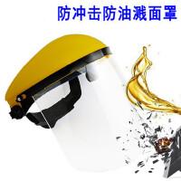 防护面罩透明焊接打磨防尘防冲击面具厨房防油防飞溅面具劳保面屏