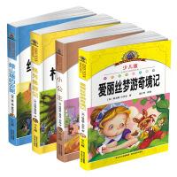 4册小公主 绿山墙的安妮 格列佛游记 爱丽丝漫游奇境记小学生阅读儿童书籍故事书6-12周岁 一 二 三四五年级课外书少