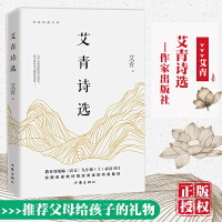 作家出版社:艾青诗选