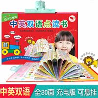 会说话的有声书幼儿早教0-3岁宝宝点读认知发声书3-6岁幼小认知益智学习机充电有声挂图益智早教玩具识字趣味启蒙点读