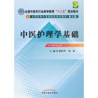 """中医护理学基础---全国中医药行业高等教育""""十二五""""规划教材(第九版)"""