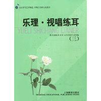 艺师专业教材 乐理视唱练耳(三)